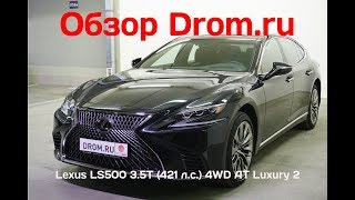Lexus LS500 2018 3.5T (421 л.с.) 4WD AT Luxury 2 - видеообзор