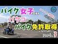 バイク女子を目指すバタコのバイク免許取得に行ってみた。その3 「エンスト連発!坂道発進」New GIRL Rider go get moto license.Part.3」