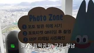 ●롯데월드타워 전망대 서울 스카이