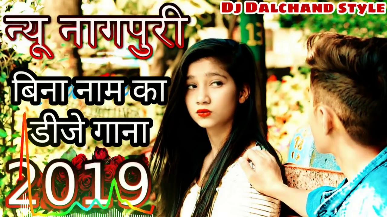 New nagpuri dj song 2019 new suprhit nagpuri dj remix song 2019 MP3  download nagpuri dj hit song 20
