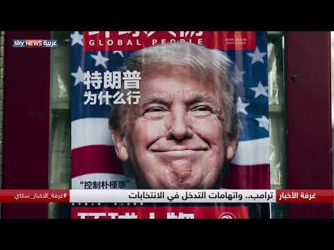 ترامب.. واتهامات التدخل في الانتخابات  - نشر قبل 4 ساعة
