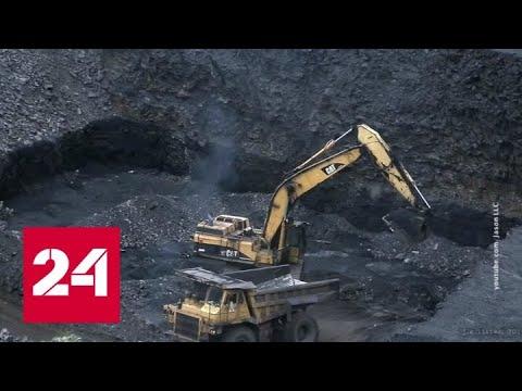 Не нефтью единой. Россия потратит 6 триллионов рублей на модернизацию угольной энергетики - Россия…