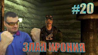 FALLOUT 3 СХВАТКА ИНТЕЛЛЕКТОВ 20