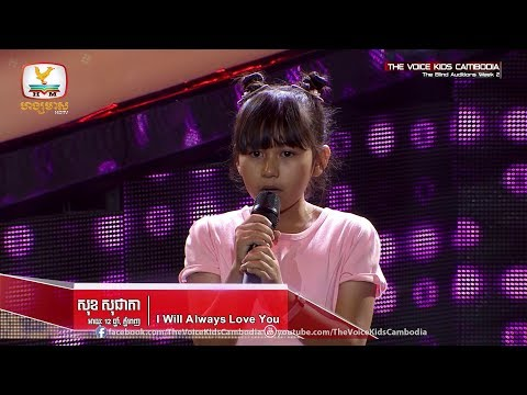 សុខ សុជាតា - I Will Always Love You  (The Blind Auditions Week 2 | The Voice Kids Cambodia 2017)