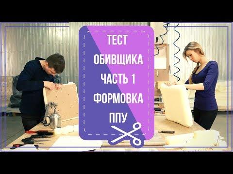 Тест обивщика часть 1. Каретная стяжка обучение по видео.