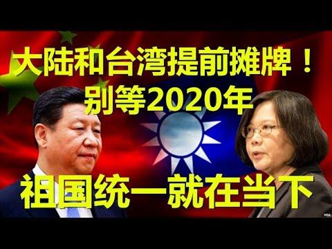 大陆和台湾提前摊牌!别等2020年!中国统一就在当下!