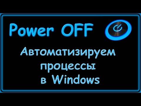 PowerOff - автоматизируем работу