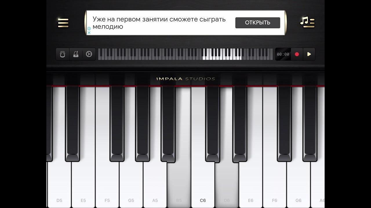 Музыка на Пианино