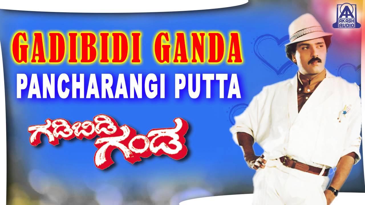 Pancharangi Putta Lyrics|Gadibidi Ganda|S P Balasubramanyam, Chitra|Selflyrics