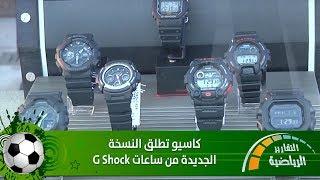 كاسيو تطلق النسخة الجديدة من ساعات G Shock