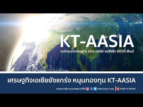 เศรษฐกิจเอเชียยังแกร่งหนุนกองทุน KT-AASIA
