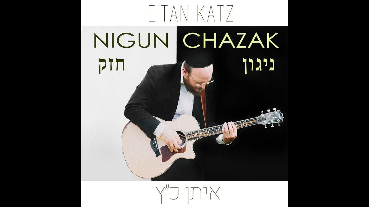 Eitan Katz Nigun Chazak Official Audio Youtube