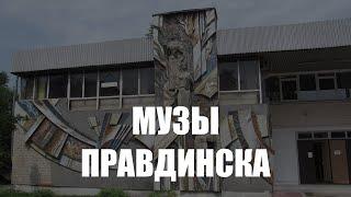 Мозаичное панно с горельефом в центре Правдинска признали выявленным объектом культурного наследия