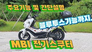 MBI 전기오토바이 주요기능설명.블루투스기능까지.. .…