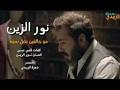 نور الزين  موحالفين انضل سوه   جديد 2017   Offical Video