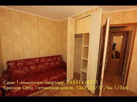 Сдам 1-комнатную квартиру, Красное Село, Гатчинское шоссе