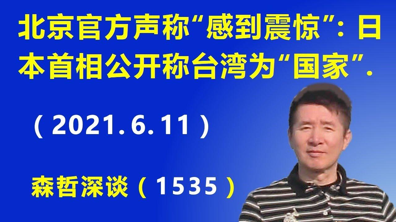 """北京官方声称""""感到震惊"""":日本首相公开称台湾为""""国家"""".(2021.6.11)"""