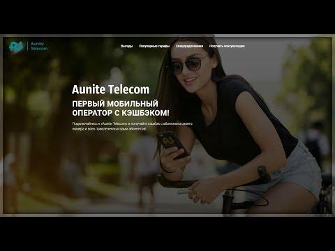 Aunite Telecom-ПЕРВЫЙ МОБИЛЬНЫЙ ОПЕРАТОР С КЭШБЭКОМ!