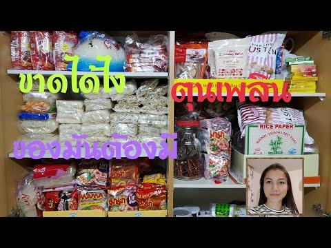 ตุนอะไรบ้างคลังสมบัติมีกินไม่กลัวอดเสบียงอาหารของคนไทยในต่างแดนกินได้เป็นปีไหมEP1