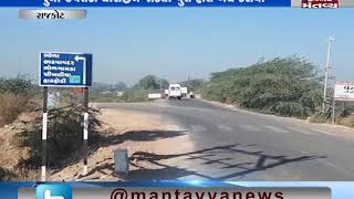 Rajkot: Old Upleta-Dhoraji Bridge was closed to make the new bridge