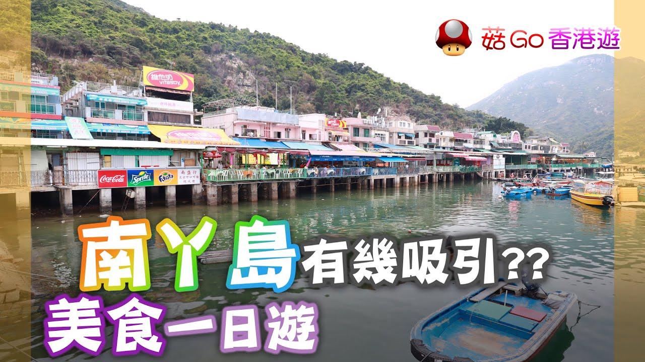 【菇Go 香港遊】南丫島美食一日遊,有幾吸引?? | 香港景點 | 離島 | 香港美食