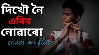 Dikhow noi eribo nuwaru song on flute   Assamese flute    classic flute