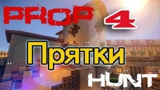 [ч.04] Minecraft - PropHunt или прятки с друзьями ( HiveMc.eu )