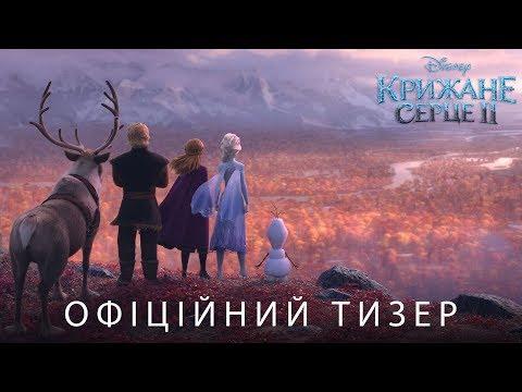 Крижане серце 2. Офіційний тизер (український)