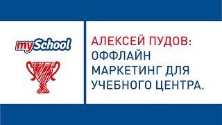 видео Оффлайн реклама интернет-услуг и сетевых сервисов