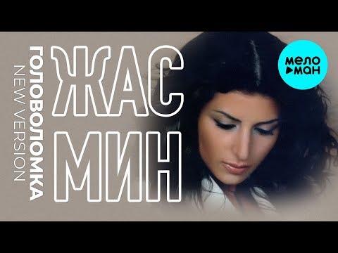 Жасмин - Головоломка New Version Single