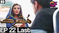 Mushrik - Episode 22 (Last) - Aplus ᴴᴰ