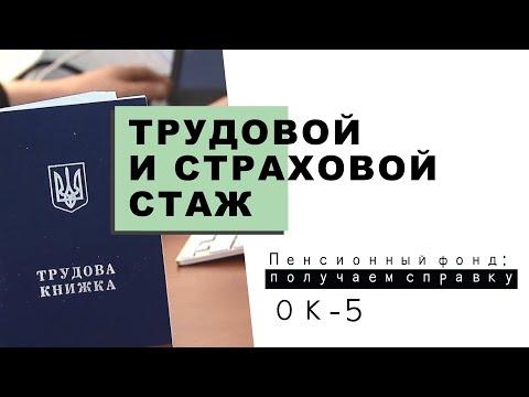 Получаю справку ОК-5 про трудовой и страховой стаж - Пенсионный фонд Украины