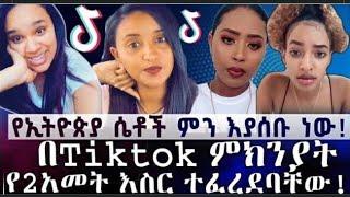TIK TOK- Ethiopian Funny videos | Tik Tok & Vine Video Compilation