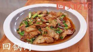 車永莉:最愛爸爸的回鍋肉(回家吃飯  )