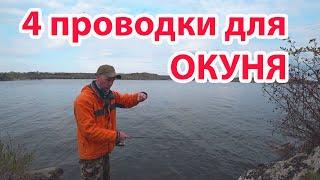 4 ЛУЧШИЕ проводки для ловли окуня на микроджиг рыбалка на спиннинг ультралайт