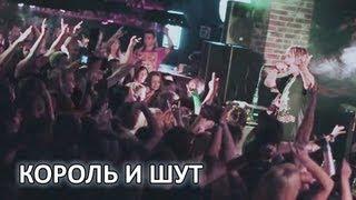 Концерт группы Король и Шут в Рок-Клубе Т2(http://RuParty.tv - В Сочи прошел концерт группы Король и Шут // Рок Клуб Т2., 2012-09-28T12:05:18.000Z)
