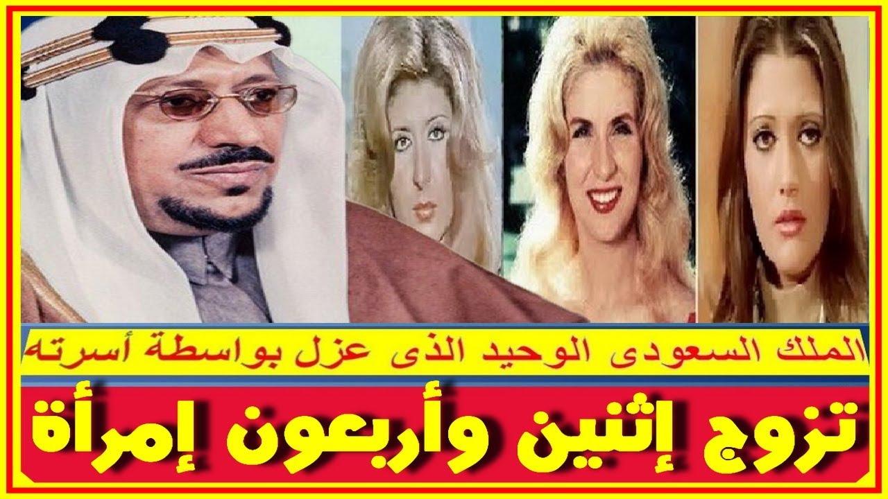 قصة عزل الملك سعود بن عبد العزيز من الحكم كان له 42 زوجة وإبنه تزوج سهير رمزى وشمس البارودى وصباح Youtube