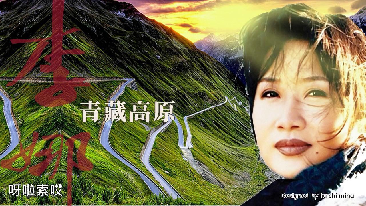 李娜經典歌曲青藏高原- YouTube