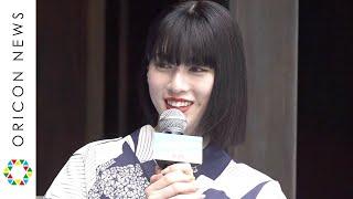 三吉彩花、撮影で初めての体験「テンション上がりました」 監督に「大好き」「かわいい」と言われ照れ 映画『Daughters』ヒット祈願トークイベント