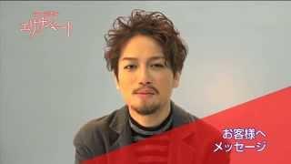 ミュージカル『エリザベート』2015年6月13日~8月26日まで上演。(プレ...
