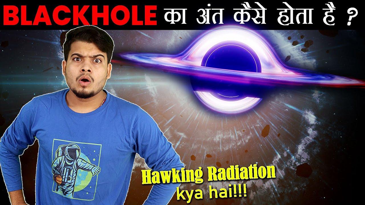 Blackhole का अंत कैसे होता है ? Stephen Hawking's Hawking Radiation Explained
