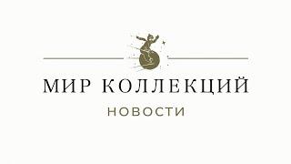 НОВОСТИ МИРА КОЛЛЕКЦИЙ 2021 выпуск 7