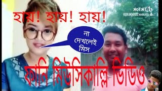 Funny musically video 2018/19