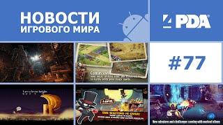 Новости игрового мира Android - выпуск 77 [Android игры]