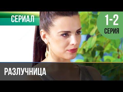▶️ Разлучница 1 серия,  2 серия | Сериал / 2018 / Мелодрама / Премьера