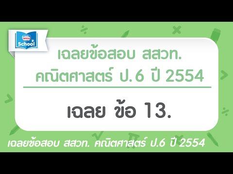 ข้อสอบ สสวท. คณิตศาสตร์ ป.6 ปี 2554 : ข้อ13