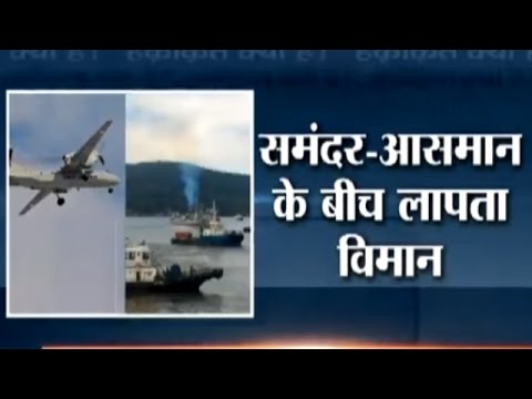 Haqikat Kya Hai: The Truth Behind Missing Plane of Indian Air Force
