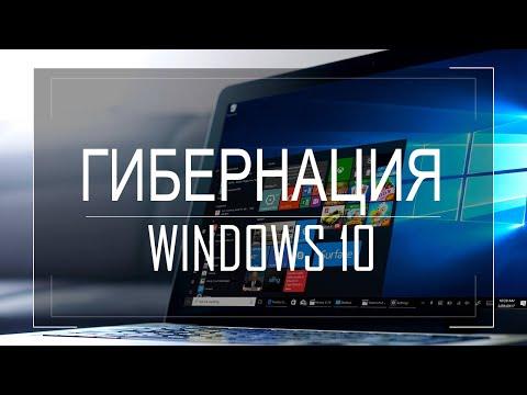 Гибернация в Windows 10: как включить или отключить. Файл Hiberfil.sys