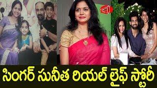 Tollywood Popular Singer Sunitha Real Life Story | Gossip Adda