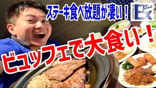 【超コスパ】オールジャンル食べ放題がディナーで2080円!更にステーキ食べ放題プランも凄かった!【エクスブルー /ららぽーと横浜】